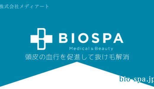BIOSPAで頭皮の血行を促進して抜け毛解消
